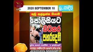 Ayubowan  Suba Dawasak   Paththara   2020 -09 -10 Rupavahini Thumbnail