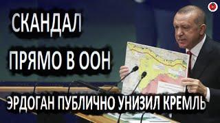 Прямо в ООН! Эрдоган  высказался принадлежности Крыма! Кремль в шоке! Путин с дуру начал угрожать
