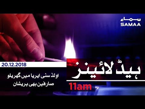 Samaa Headlines - 11AM - 20 December 2018