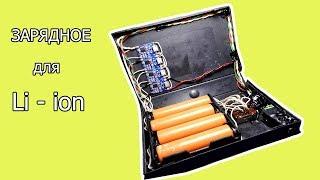 Зарядка последовательно соединённых аккумуляторов с балансировкой ячеек
