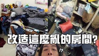 💀【RJ 】怎麼有人會想改造這麼亂的房間?