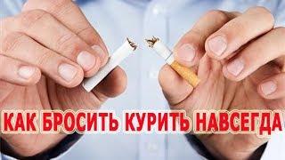 ★ Как бросить курить навсегда. Эти советы помогут расстаться с вредной привычкой.