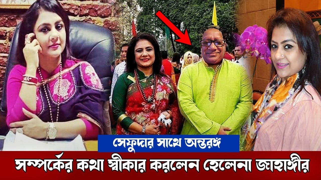 সেফুদার সাথে সম্পর্কের কথা স্বীকার করলেন হেলেনা জাহাঙ্গীর ! Helena Jahangir update   Breaking news