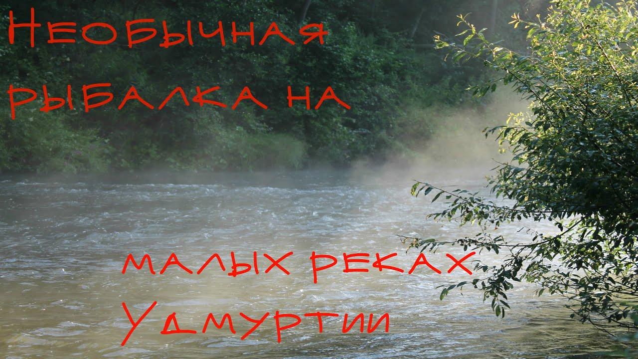 Необычная рыбалка на малых реках Удмуртии