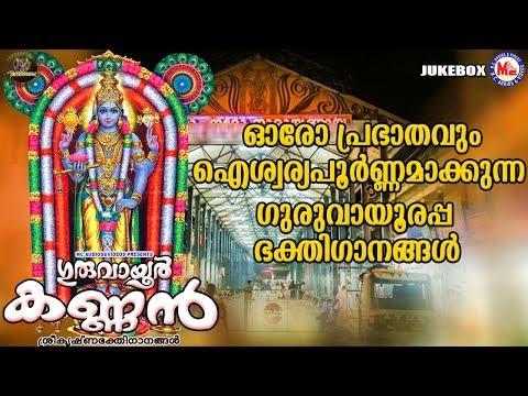 ഗുരുവായൂർ കണ്ണൻ  ഗുരുവായൂരപ്പ ഭക്തിഗാനങ്ങൾ  Sree Guruvayoorappa Devotional Songs