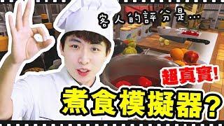 【超真實😱】👨🍳超多「高級餐廳菜式」任我煮!?⭐️客人對我的評分是...:煮食模擬器