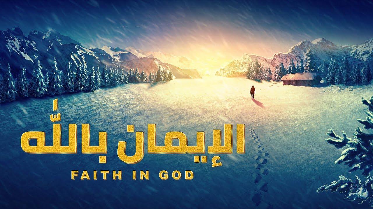 مقدمة فيلم مسيحي | الإيمان بالله