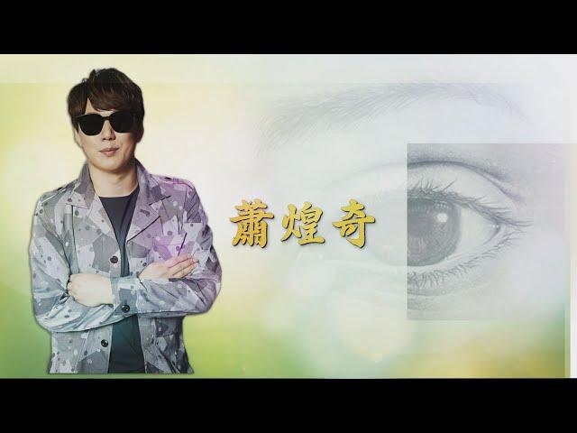 【台灣演義】蕭煌奇 2021.08.29|Taiwan History
