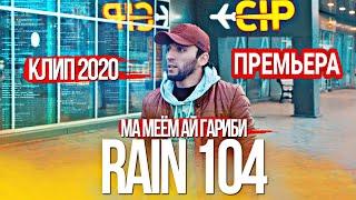 RAIN 104 - МА МИЁМ АЙ ГАРИБИ (Премьера Клипа 2020) Official Video.