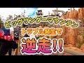 【ハプニング】逆走するビッグサンダーマウンテン  /   東京ディズニーラ…