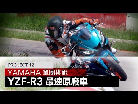 單圈大挑戰。YZF-R3對決CBR500R,車手小江 單圈成績見真章 / PROJECT 13