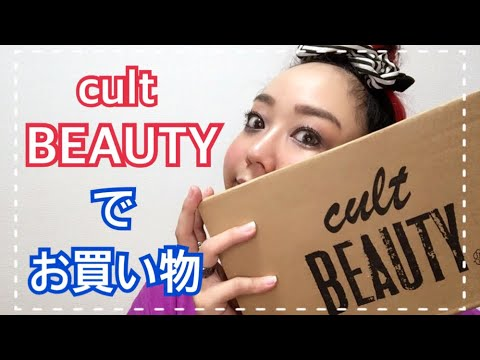 【cult BEAUTYでひさびさのお買い物】recent purchase from cult BEAUTY