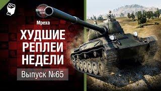 Кара с небес - ХРН №65 - от Mpexa [World of Tanks]