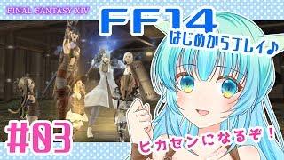 [LIVE] 【FF14】ぴま、ヒカセンになるってよ#3【1/12配信】