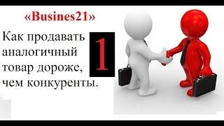 видео 4. АРБИТРАЖ Как лить на товар, который у конкурентов дешевле