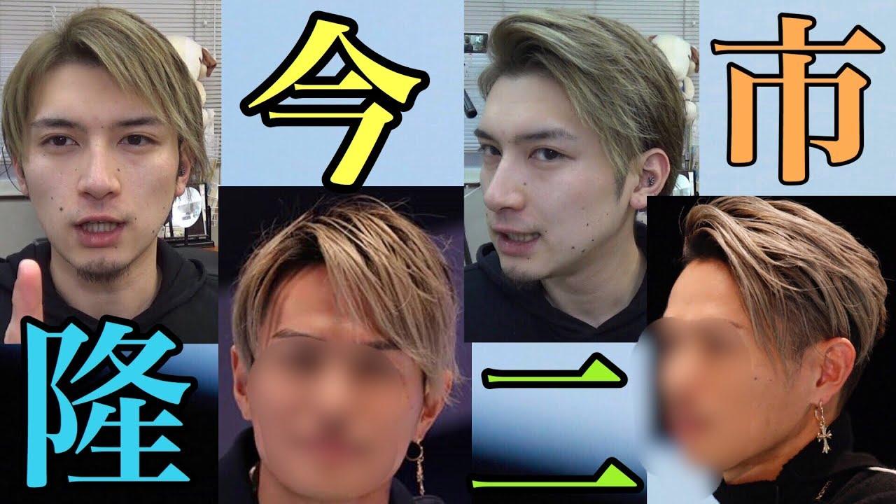 髪型 隆二 今 市