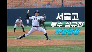 서울고 투수 심규진 피칭영상 - 75회 황금사자기 전국…