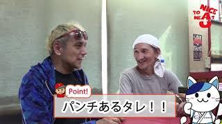 太田胃にゃん と #djtaro が 極上に『旨い肉‼』をご紹介する番組 #NiceT...