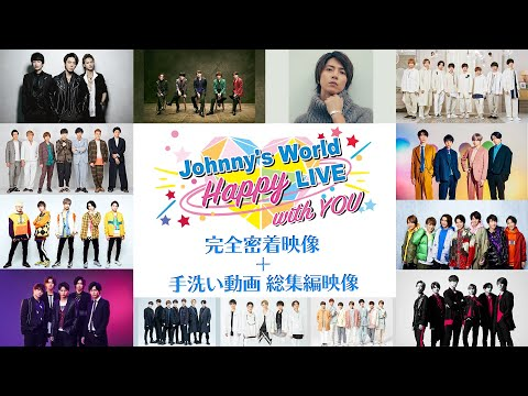 「Johnny's World Happy LIVE with YOU」 2020.3.31(火)20時~配信 少しでも皆さまに元気と笑顔をお届けしたい想いから、 「Johnny's World Happy LIVE with YOU」を ...