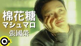 張國榮 Leslie Cheung【棉花糖マシュマロ Bonus track】Official Music Video