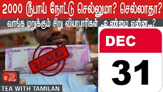 Are Rs. 2000 Notes To Be Discontinued From Dec 31?Tamil