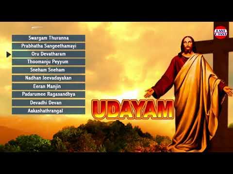 Udayam | Christian Devotional | Audio Juke Box |
