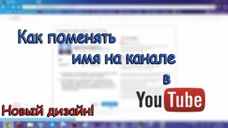 Как поменять имя канала на youtube?  НОВЫЙ ДИЗАЙН!!!