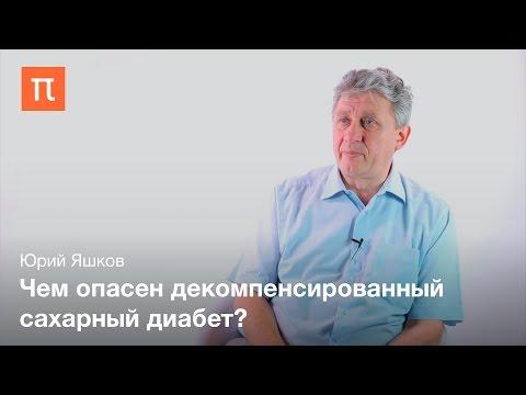 Хирургическое лечение сахарного диабета II типа - Юрий Яшкой