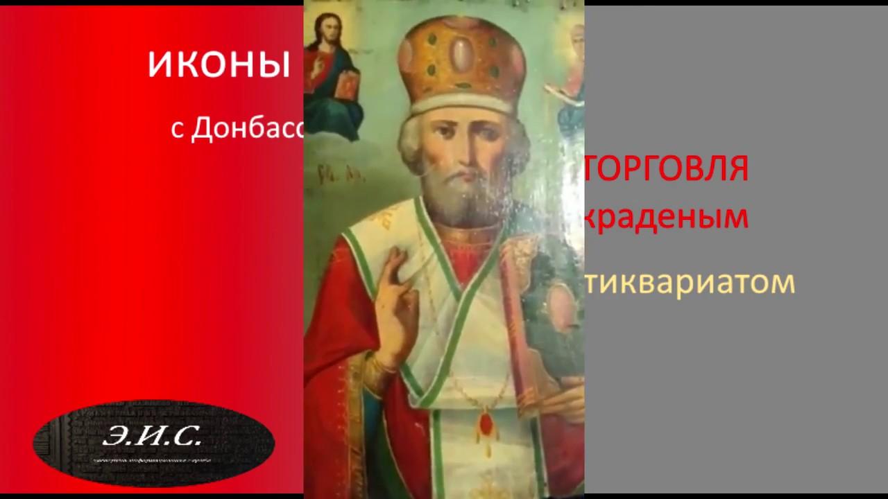 Иконы, вырванные из алтарей. Донбасс-Харьков-США