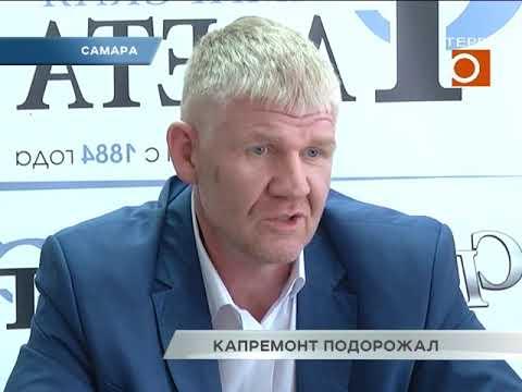 Минимальный размер взноса за капитальный ремонт в Самарской области в среднем увеличился на 10%