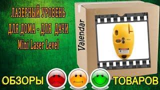 Мини лазерный уровень - Mini Laser Level Measuring Ruler Mouse 2 Laser Lines 2 Bubbles Vials(Полный обзор - http://shopper.life/obzor-lazernogo-urovnya-ili-lineyki-ugolnika-lv-09-3541.html Купить можно тут ..., 2015-03-30T18:40:29.000Z)