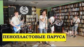 РУНА - Пенопластовые паруса (библиотека им.  Л. Н. Толстого 18.04.2014)
