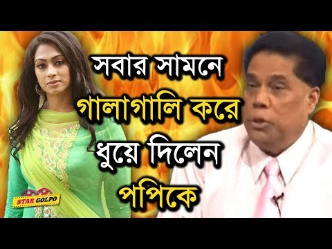 সবার সামনে গালাগালি করে ধুঁয়ে দিলেন পপিকে। Mahfuzur Rahman | Sadika Parvin Popy | Star Golpo