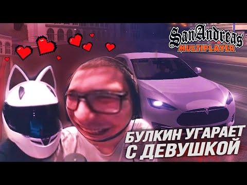 Смешные моменты с Булкиным #65 (SAMP + BEAMNG DRIVE)