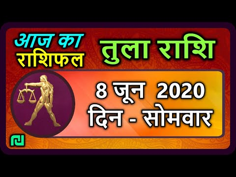 तुला  राशि 8 जून सोमवार  |  Aaj Ka Tula Rashifal | Tula Rashi 8 June 2020