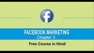 Facebook Marketing tutorial for Beginners in Hindi Chapter-3