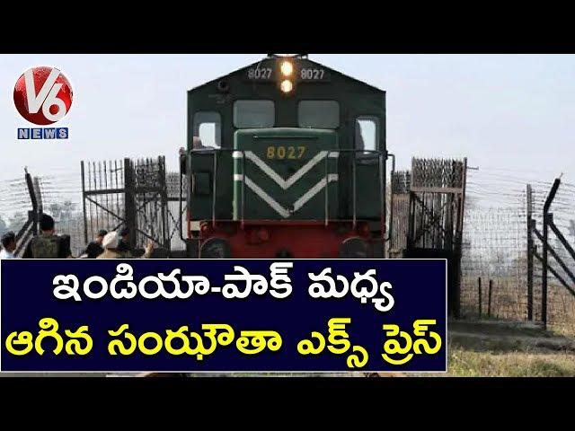 Pakistan Stops Samjhauta Express At Wagah Border, After Removal Of Article 370   V6 Telugu News