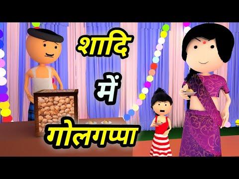 Download JOKE OF - SHADI MEIN GOLGAPPE WALA ( शादी में गोलगप्पे वाला ) - Comedy time toons