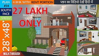(#34) 28X48 फीट (150 गज) SOUTH Face (वास्तु ) 3 Side Covered Plot walk through animation Video plan