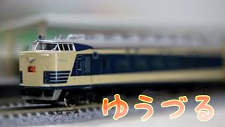 【ゆうづる】 583系 特急型寝台電車 1999年製 【KATO】10 395 Nゲージ