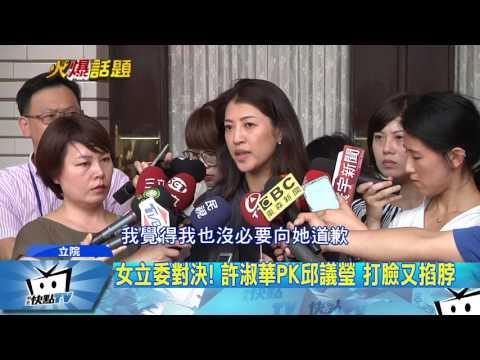20170713中天新聞 女委對決! 許淑華PK邱議瑩 巴臉、揮拳「釘孤枝」