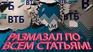 ОТЛИЧНЫЙ ПОДХОД ВСЕМ РЕКОМЕНДУЮ | БАНК ВТБ 24 | Как не платить кредит | Кузнецов | Аллиам