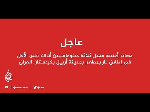 ???? ???? مقتل ثلاثة دبلوماسيين أتراك بينهم نائب القنصل في إطلاق نار بمدينة أربيل بكردستان العراق  - نشر قبل 2 ساعة