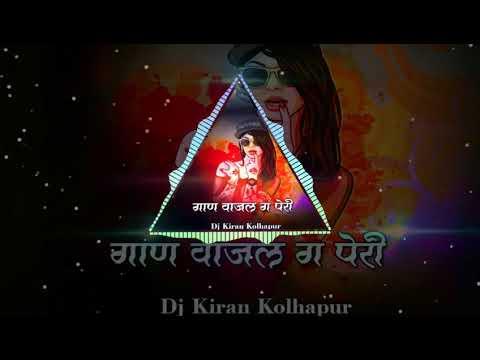 Gaan Vajala Ga Pori  Marathi Lokgeet Music    DJ KIRAN KOLHAPUR Full Song HD