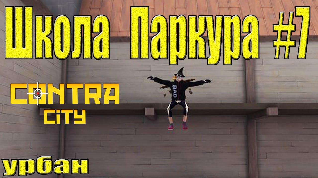 Контра Сити - Школа Паркура #7 - Урбан - YouTube