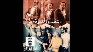Salalem - Shoft El 7eleiwa (cover) سلالم - شفت الحليوة - ثلاثي أضواء المسرح
