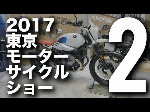 東京モーターサイクルショー2017 速報 BMW・ハーレー・ドゥカティ・トライアンフ・ KTM TOKYO MOTORCYCLE SHOW BMW H-D DUCATI TRIUMPH KTM