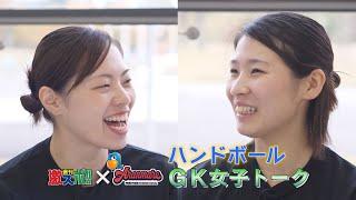 【2019年12月収録】アランマーレハンドボールチーム 安田絢恵・金山桃歌GK女子トーク!