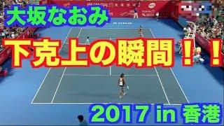 【テニス】大坂なおみがビーナスを下す瞬間〜2017香港オープン〜【tennis】