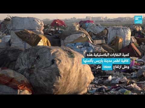 النفايات البلاستيكية تهدد كوكب الأرض!!  - نشر قبل 2 ساعة